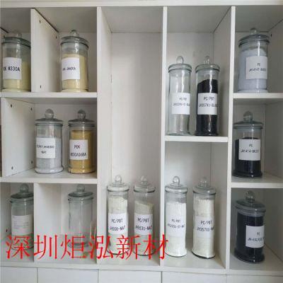 低湿性塑胶材料 PC/PBT 防火阻燃V0 JH357X替代料 电子电器外壳专用料 3