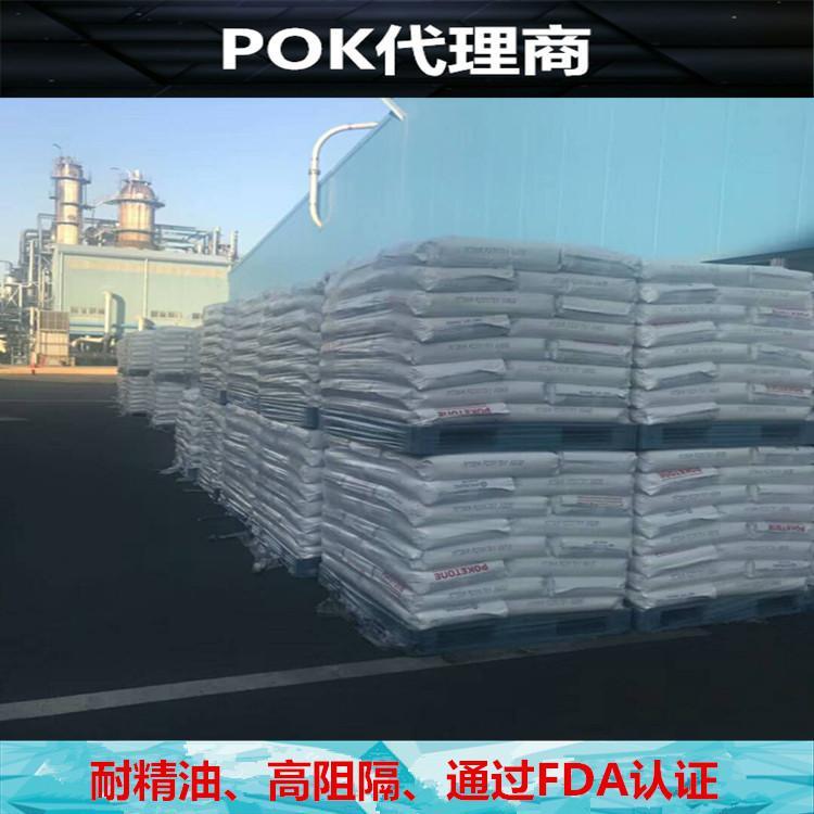 超韌藍色POK原料顆粒 M336AR5FV 耐低溫 高耐磨 抗化學性 軟性POK 韓國曉星 3