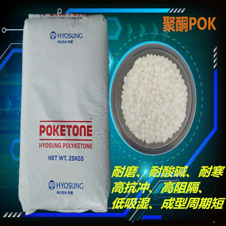 加硅油POK塑料 韩国晓星 M331ASEA 润滑性好 低磨耗 超耐磨 2
