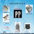 无卤无滴落阻燃PP-SFR-A-2 高球压温度 开关壳,小米充电器专用 3