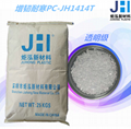 PC/深圳炬泓/JH-EXL1414 超韧耐寒-40°C 改性高冲击 抗紫外线 电子电器专用PC原料