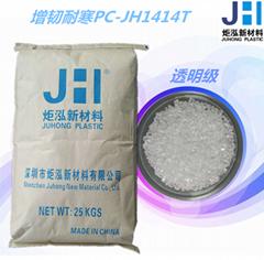 PC/深圳炬泓/JH-EXL1414超韧耐寒 改性高冲击 抗紫外线 电子电器用