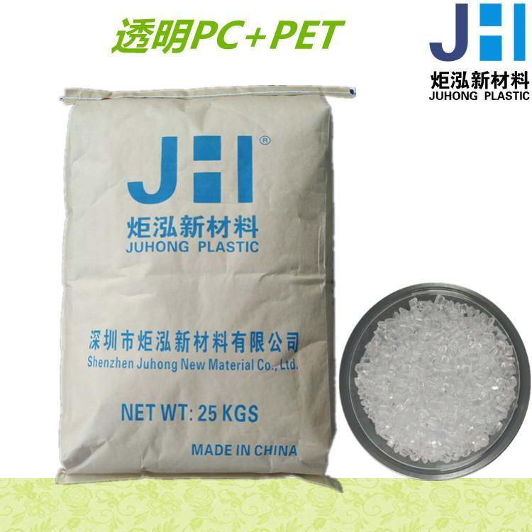 供应PC/PET 耐化学 JH-8300T-NAT透明 耐磨 替代X8300原料 2