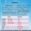 无卤阻燃/PP-FR-3G 无滴落 高刚性 玻纤增强PP 电子电器外壳专用料 2