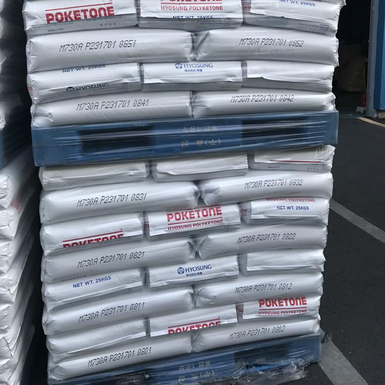 供應無鹵防火阻燃POK 耐磨 低吸水 耐水解 可做要求POM防火要求產品 3