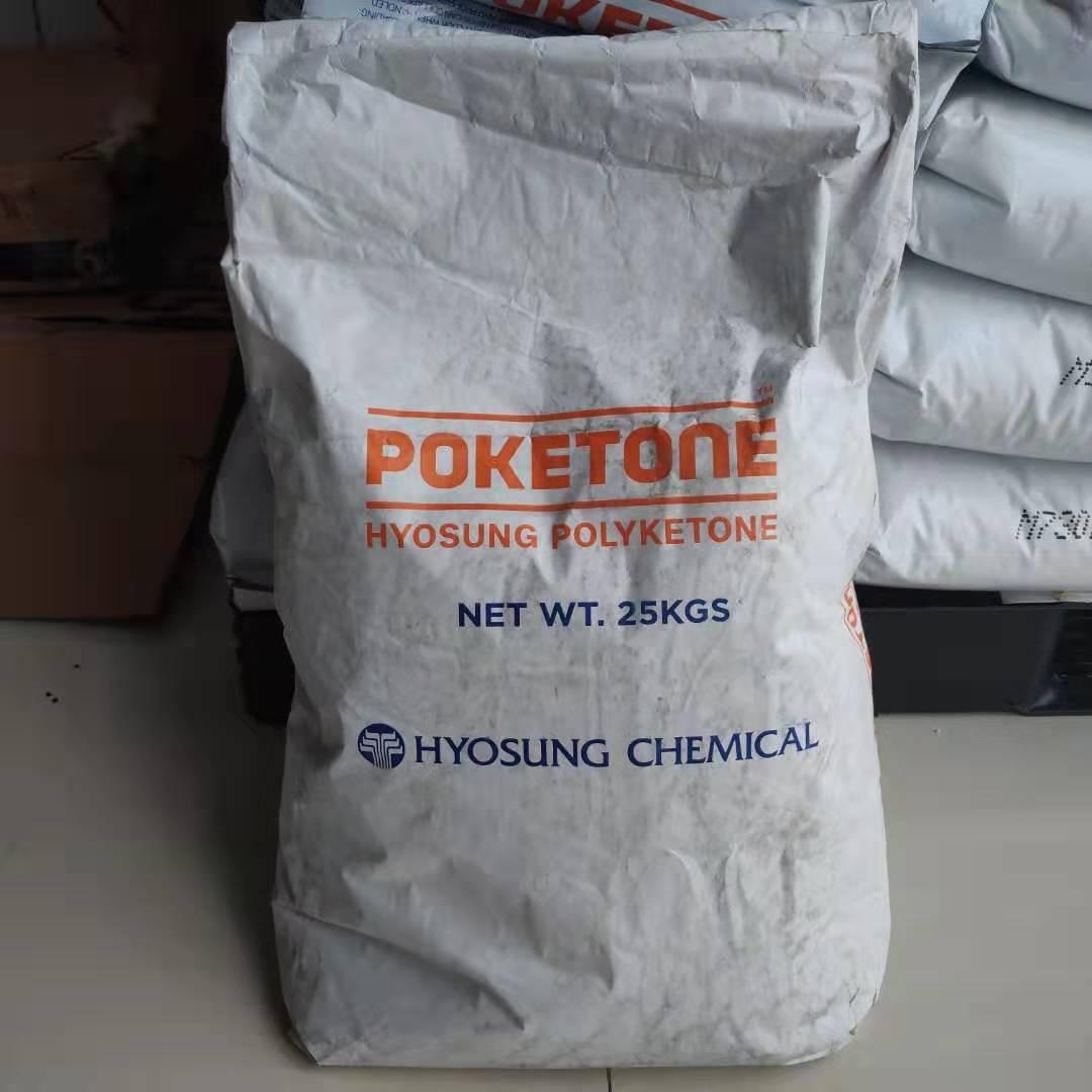 supply halogen free flame retardant POK add silicone oil POK add Teflon POK 1