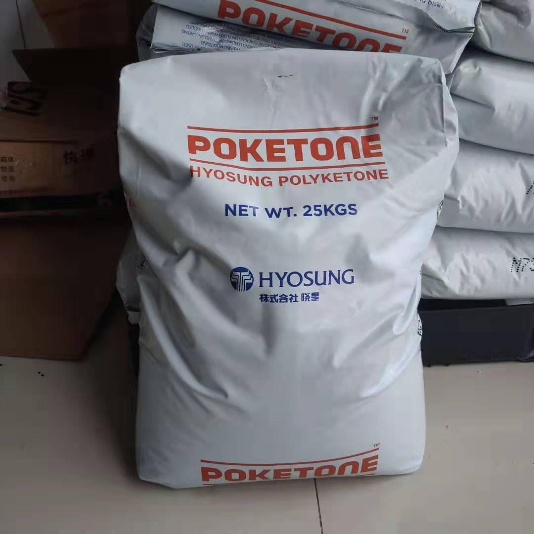 生产抗静电POK塑料颗粒 HYOSUNG代理 防静电POK塑胶原料 2