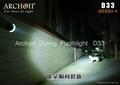 奥瞳潜水手电筒D33  大功率3000流明 超强光 远射