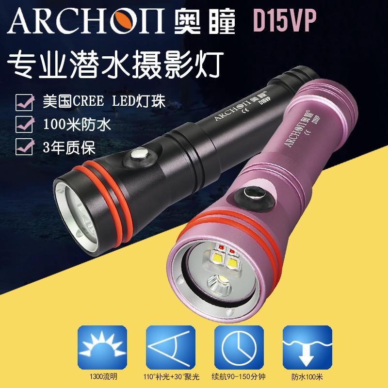 ARCHON奥瞳D15VP潜水手电筒摄影补光灯 二合一 1