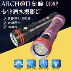 ARCHON奧瞳D15VP潛水手電筒攝影補光燈 二合一