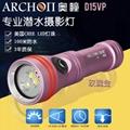 ARCHON奥瞳D15VP潜水手电筒摄影补光灯 二合一 3