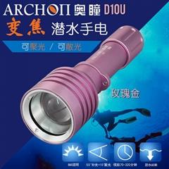 ARCHON奧瞳D10U調焦式潛水手電筒  防水60M