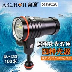 Archon奧瞳專業潛水手電筒 D35VPII 聚光+散光 潛水攝影video補光燈