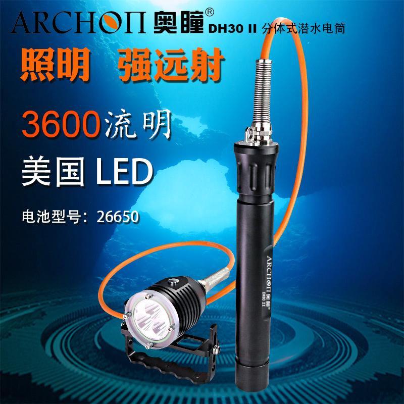 Archon奧瞳DH30II分體式潛水手電筒 強光遠射充電防水探照燈 3600流明 1