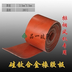 硅鈦合金橡膠板、硅纖防火密封膠墊、3.0厚度法蘭墊料