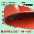 硅鈦合金橡膠板、硅纖防火密封膠墊、3.0厚度法蘭墊料 4