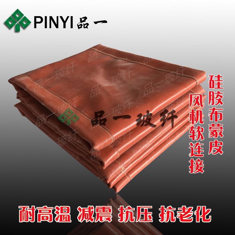 高溫織物蒙皮 脫硫蒙皮 柔性非金屬補償器專用 氟膠布 四氟膜 2