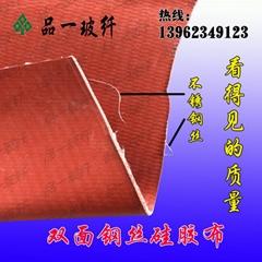 1.5双面带金属丝硅钛合金防火布 硅胶玻纤布