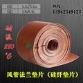 地鐵用硅纖不燃墊片防火復合墊片