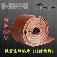 地铁用硅纤不燃垫片防火复合垫片法兰垫圈 280度耐高温垫片产品图片