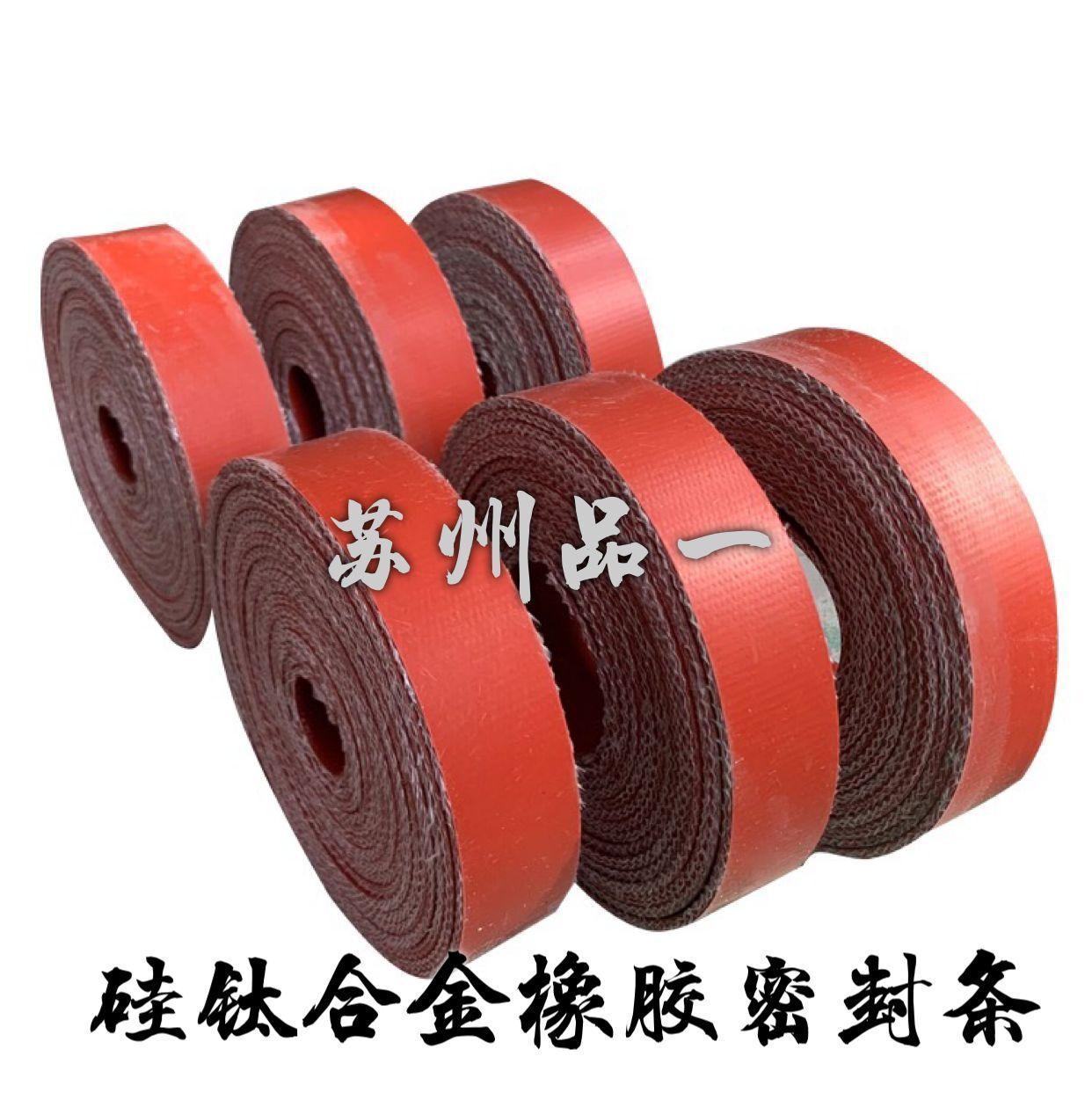 5.0硅鈦合金橡膠板 排煙風管法蘭墊片 1