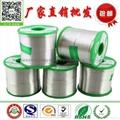 含銀焊錫絲 2