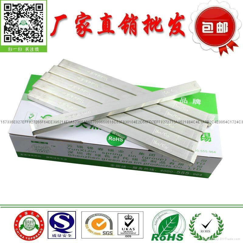 波峰焊焊锡条 1