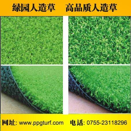 人造草坪 3