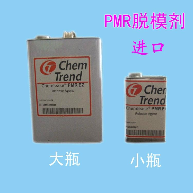 玻璃鋼工藝品進口PMR脫模劑 1