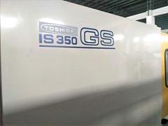 东芝350吨(IS350GS)二手注塑机