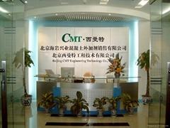 北京海岩兴业混凝土外加剂有限公司