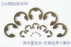 JIS規格不鏽鋼開口擋圈 2