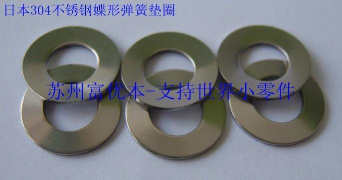 DIN2093標準不鏽鋼碟形彈簧墊圈 1