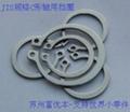 JISB2804標準不鏽鋼軸用彈性卡簧 2