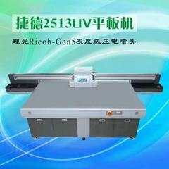 捷德2513UV板材 纸壁平板机