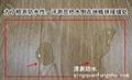 清泉強化木地板專用封邊劑