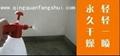 清泉牆面地面專用防潮劑