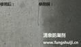 清泉地下室專用防潮劑
