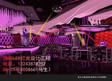 酒吧LED燈光 1