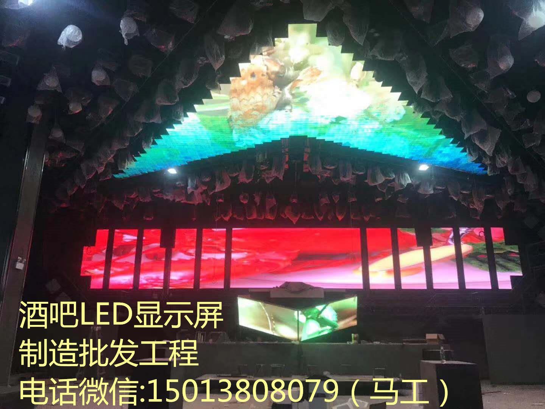 酒吧LED顯示屏 1