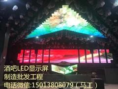 酒吧LED顯示屏