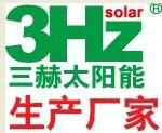 广州三赫太阳能科技有限公司