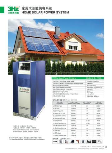 大型家用太阳能供电系统(厂家直销) 2