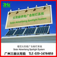 戶外廣告牌風光互補供電系統(廠家直銷)