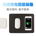 QI fast wireless chargeing mouse pad for iphone8 smart phone