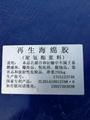 博正再生海绵胶水聚氨酯浆料 1