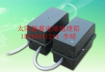 太陽能燈專用的蓄電池地埋箱 1