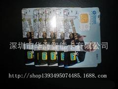 廠家供應手機測試卡SIM卡、移動/聯通/電信2G/3G/4G