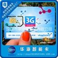厂家供应手机测试卡SIM卡、移动/联通/电信2G/3G/4G试机卡,拨打客服电话 5