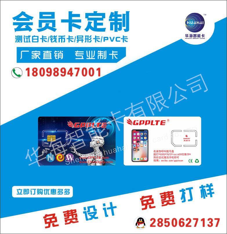 华海可编辑ICCIDiPhone7/6P/6S/5S/XR/8 X激活卡 1